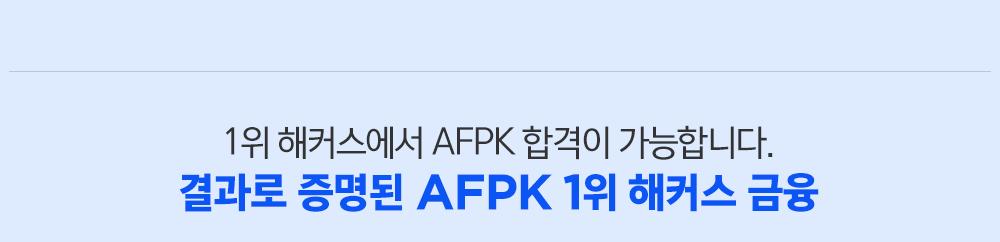 공고한 AFPK 1위 해커스에서 AFPK합격이 가능합니다.