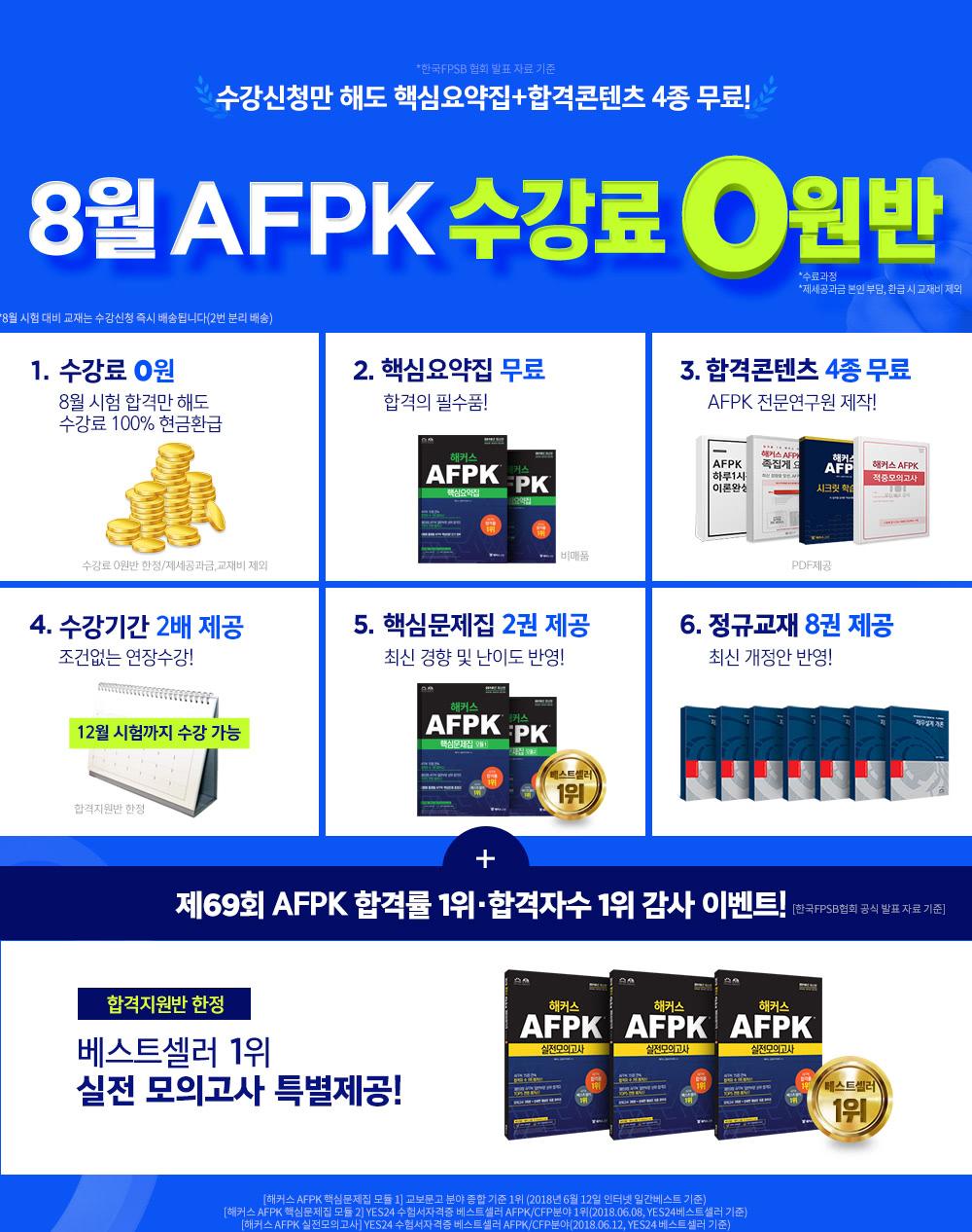 8월 AFPK 수강료 0원반