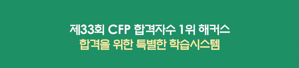 제32회 CFP 합격지수 1위 해커스의 특별한 합격시스템