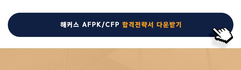 해커스  AFPK/CFP 합격전략서 다운받기