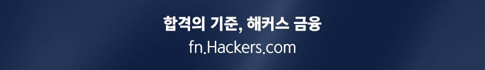 합격의 기준,해커스 금융 fn.Hackers.com