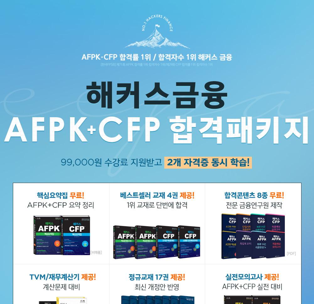 헤커스 AFPK 1+1프리패스