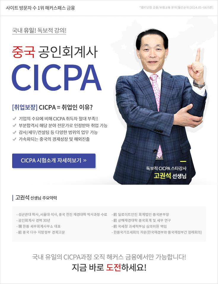 중국 공인회계사 CICPA 시험소개 자세히 보기