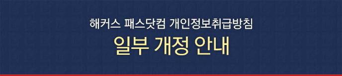 해커스 패스닷컴 개인정보취급방침 일부 개정 안내