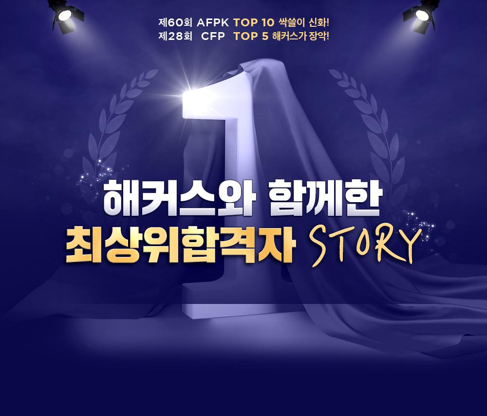 top20 싹쓸이 신화! 해커스와 함께한 최상위합격자 스토리