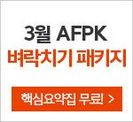 AFPK 벼락치기