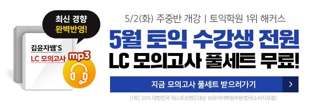 해커스어학원 5월 수강신청