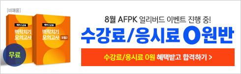 2018년 8월 AFPK 수강료/응시료 0원반