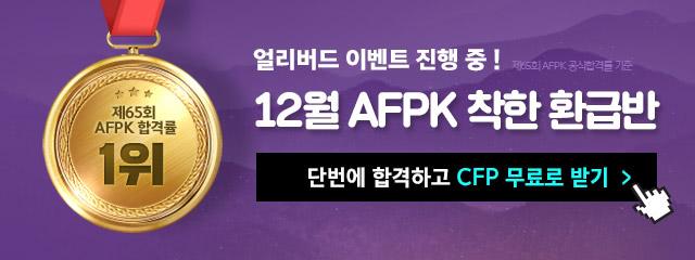 AFPK, CFP, 합격률1위, 합격자수1위,
