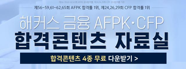 AFPK,AFPK시험,AFPK난이도,AFPK수료,AFPK인강,한국FPSB