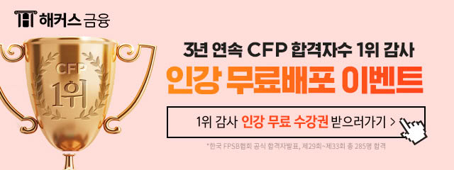 CFP,CFP시험,CFP인강,AFPK,AFPK인강