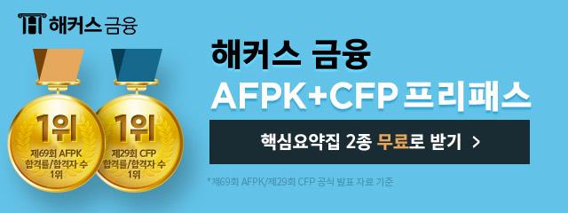 한국FPSB 주관 금융자격증 AFPK,CFP! 요약집 2권+동시에 인강듣고 합격하기!