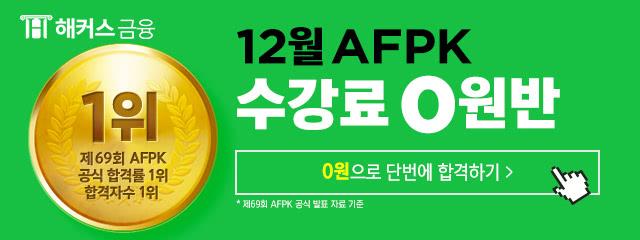 제69회 AFPK 시험 합격률 1위!(한국FPSB) 수료인강 0원,핵심요약집 무료!