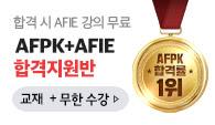 1703 AFPK+AFIE 합격지원반