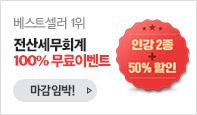 전산세무회계 합격인강3종