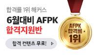 6월 AFPK 합격지원반