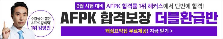 6월 AFPK 환급기회가 두번!  더블환급반!