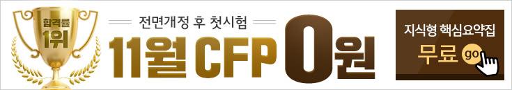 전면개정 후 첫 시험 11월 CFP 0원!