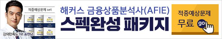 ★상위1%스펙★ 5월 금융상품분석사(AFIE)+적중예상문제 무료!
