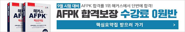 9월 AFPK 수강료 0원!