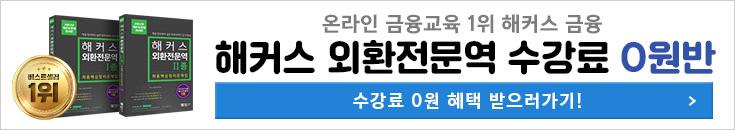 7월 외환전문역 수강료 0원!