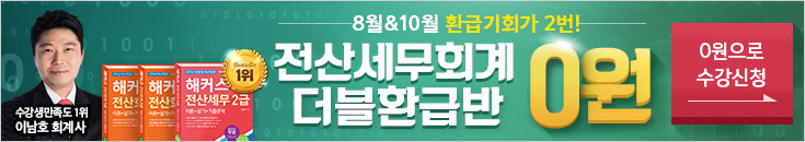 [이벤트] 전산세무회계 8월&10월 수강료 100% 더블환급!