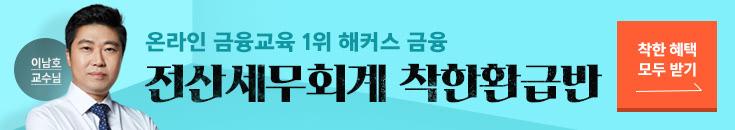[이벤트] 전산세무회계 착한환급반 ♥ 수강료 100% 환급!