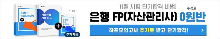 11월 은행FP(자산관리사) ★단기합격!★