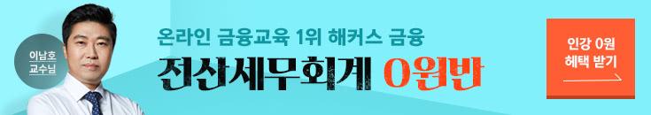 [이벤트] 전산세무회계 0원 ♥ 빈출분개100선+특강 무료!