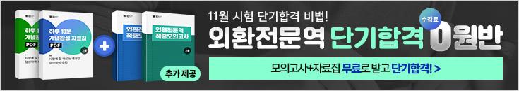 11월 외환전문역 수강료 단기합격 0원반!