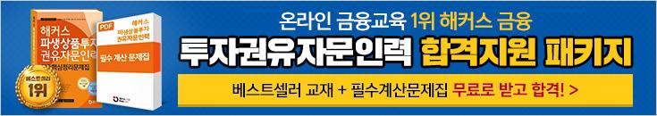 ★ 파생상품투자권유자문인력 2018년 첫 번째 시험 완벽대비! ★