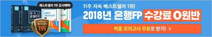 ★11주 베스트셀러 1위 노하우★ 적중모의고사 무료!