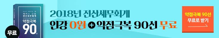 [이벤트] 전산세무회계 0원 ♥약점극복90선 무료!