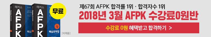 18년 3월 AFPK 수강료0원반! 핵심요약집 무료!