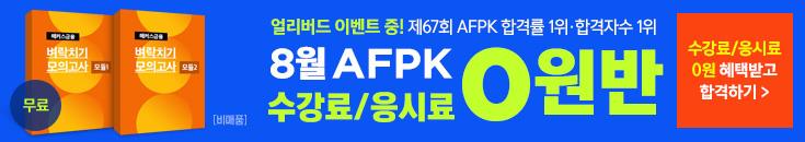 18년 8월 AFPK 수강료/응시료 0원반! 핵심요약집 무료!