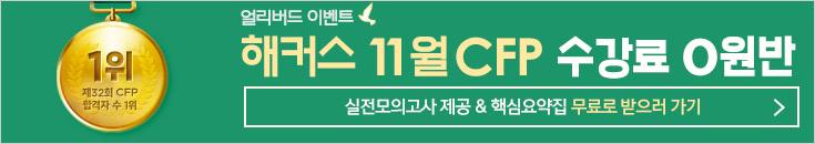 ★CFP 이벤트★핵심요약집 무료