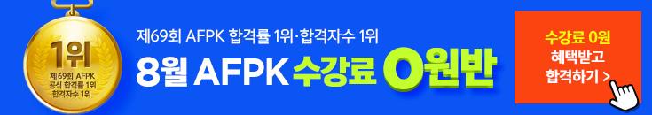 18년 8월 AFPK 수강료 0원반! 핵심요약집 무료!
