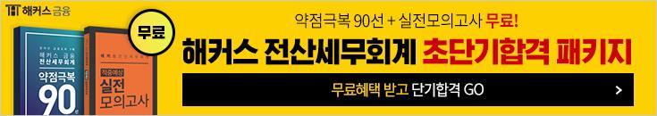 전산세무회계 초단기합격패키지♥ 회계+세무 동시합격!