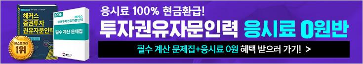 ★5월 강의 예약하고 필수계산문제집 Ver.2 추가로 받으러가기!★