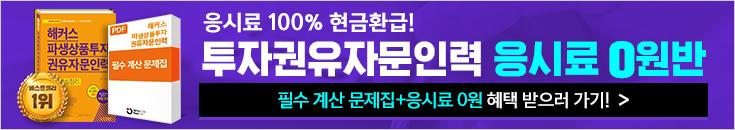 ★6월 강의 예약하고 필수계산문제집 Ver.2 추가로 받으러가기!★