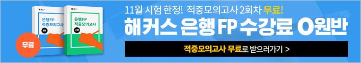 ★7월 시험 미리 예약하고, 적중모의고사 무료로 받기!★