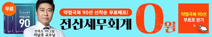 인강 0원 + 베스트셀러1위 교재 제공!