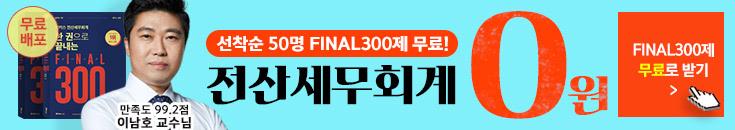 선착순 50명 ★FINAL300제 무료★