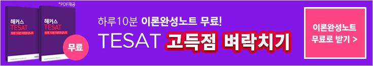 ★런칭★해커스 테셋 고득점 벼락치기 / 이론완성노트 무료!