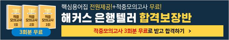 ★은행텔러 합격보장반★ 모의고사 2회 무료!