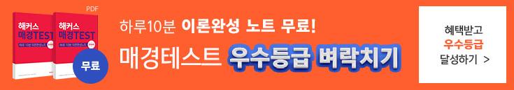 매경테스트 이론완성노트 무료+수강료 지원중!