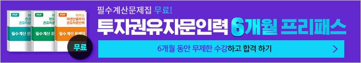 ★6개월프리패스 수강하고 필수계산문제집 Ver.2 추가로 받으러가기!★