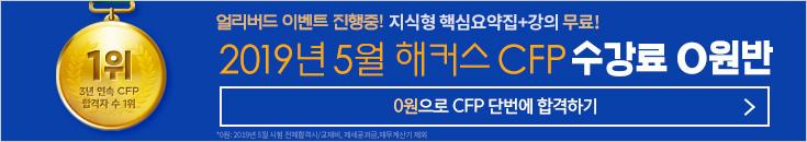 ★이벤트★CFP 핵심요약집 무료!