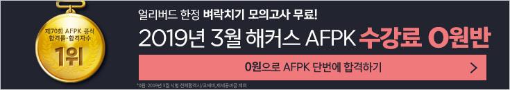 3월 AFPK 수강료 0원반 얼리버드! 벼락치기 모의고사 무료!
