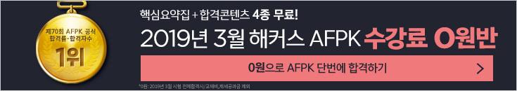 3월 AFPK 수강료 0원반! 핵심요약집+합격콘텐츠 4종 무료!